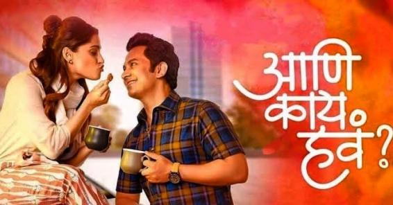'Aani Kay Hava 3' unfolds different dimensions of modern couple