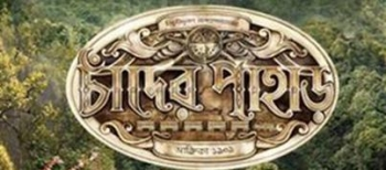 Bengali film 'Chander Pahar' triggers interest in South Africa